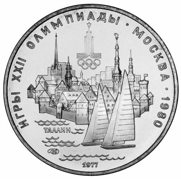 5 рублей 1977 год Таллин (Серия: Города и спортивные сооружения XXII Олимпийских игр) АЦ