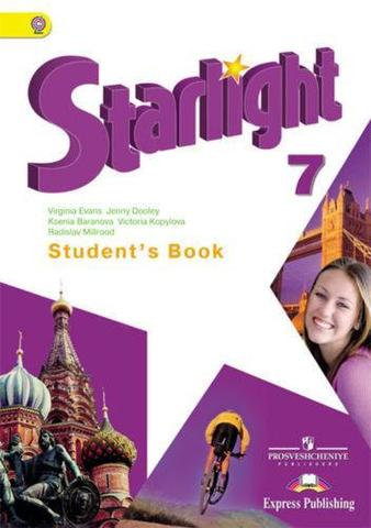 Starlight 7 класс. Звездный английский. Баранова К., Дули Д., Копылова В. Учебник. 2018 год