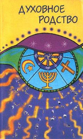 Духовное родство (диалог религий) (электронная книга)