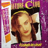 Culture Club / Kissing To Be Clever (LP)