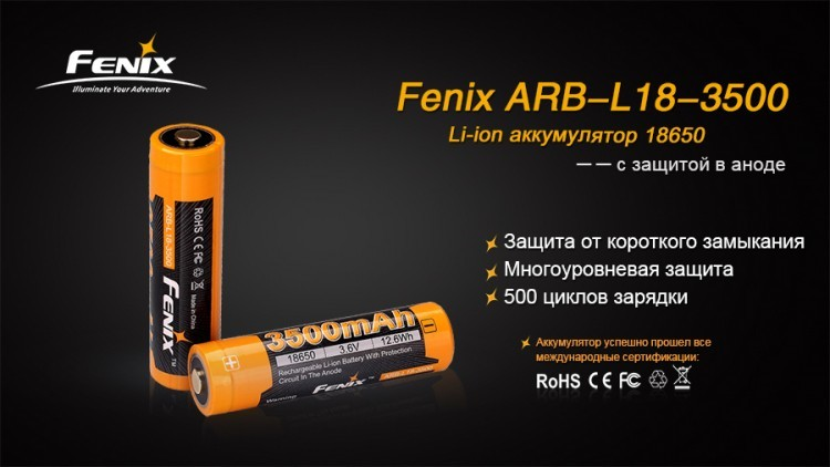 Аккумулятор Fenix ARB-L18-3500 18650 Rechargeable Li-ion Battery отзывы