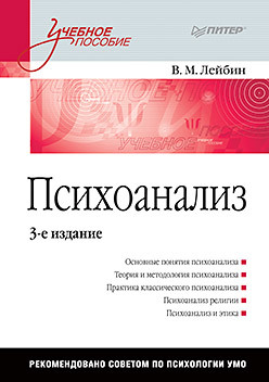 Психоанализ: Учебное пособие. 3-е изд.