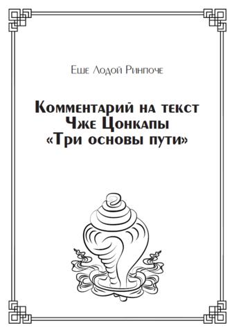 Комментарий на текст Чже Цонкапы «Три основы пути» (электронная книга)