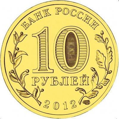 10 рублей Туапсе 2012 г. UNC