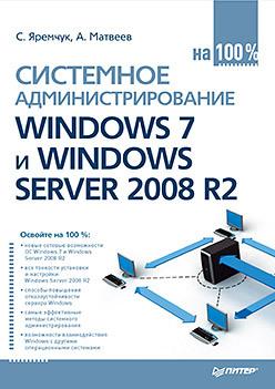 Системное администрирование Windows 7 и Windows Server 2008 R2 на 100% рассел чарли кроуфорд шарон microsoft windows server 2008 справочник администратора