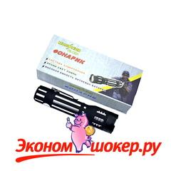 Фонарь электрошокер Молния YB-1321 New