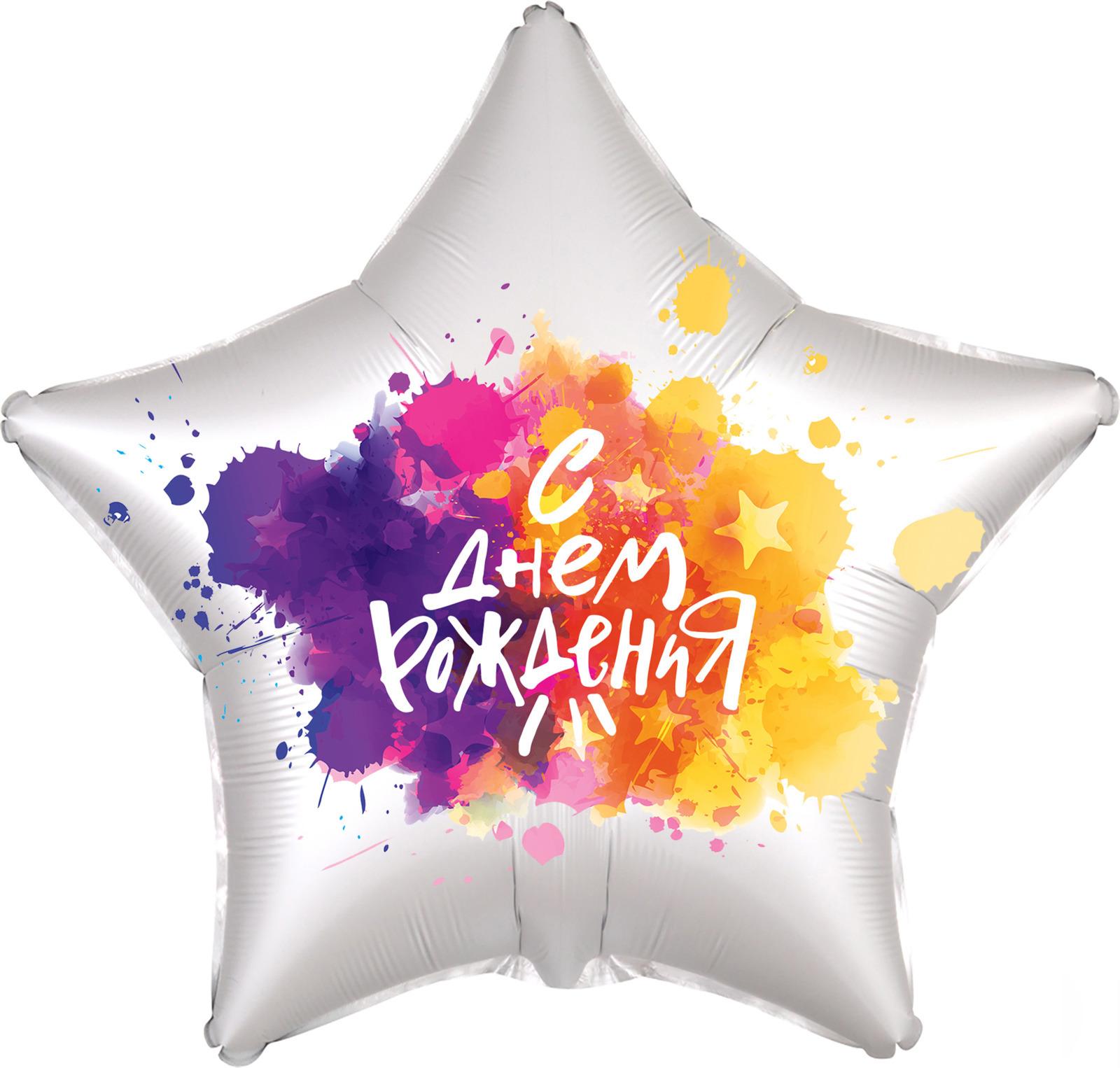 Шары звезды фольгированные Звездочка С Днем Рождения 1032828577.jpg