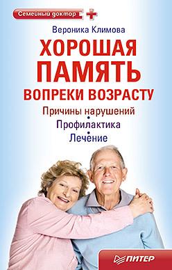Хорошая память вопреки возрасту хорошая память вопреки возрасту