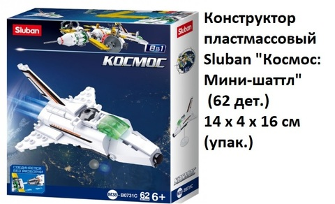 Конструктор М38-В0731C Космос Мини-шаттл Sluban