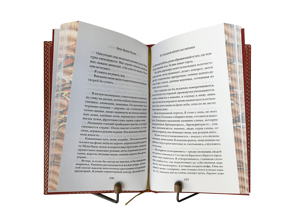 Ремарк Э.М. Собрание сочинений в 4 томах