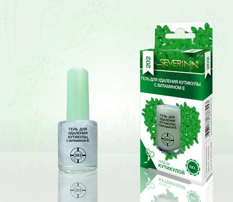 202-Северина Гель для удаления кутикулы с Витамином Е