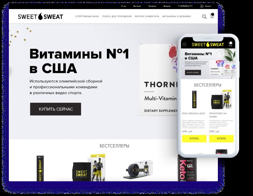 Интернет магазин здорового питания Sweet Sweat