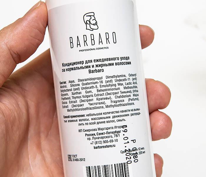 CARE136 Мужской ежедневный кондиционер для волос «Barbaro» (220 мл) фото 05