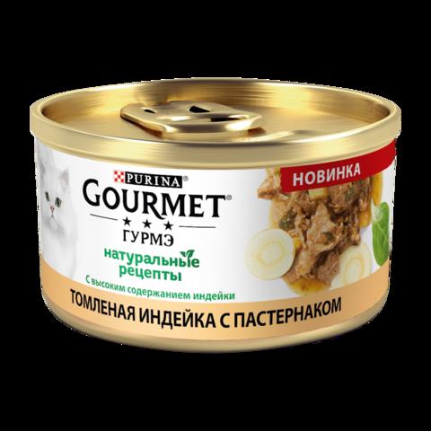 Gourmet Натуральные Рецепты Консервы для кошек с индейкой и пастернаком (Банка)