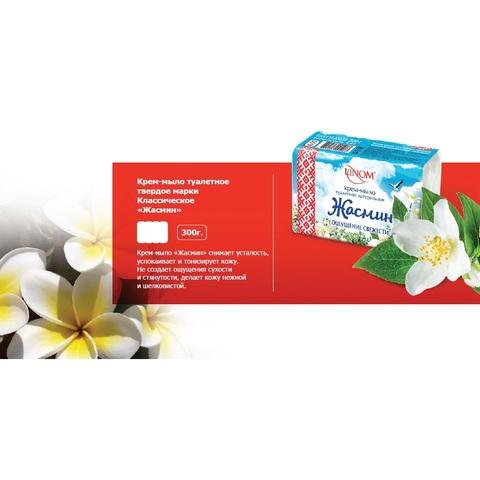 Лином Класическое Крем-мыло туалетное натуральное Жасмин 4шт 300г