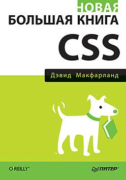 Новая большая книга CSS макфарланд дэвид большая книга css