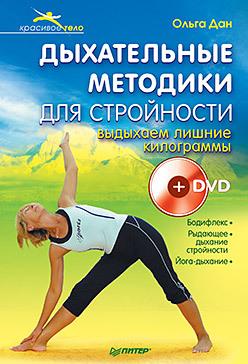 Дыхательные методики для стройности. Выдыхаем лишние килограммы + DVD