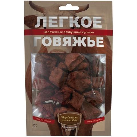 Деревенские лакомства Легкое говяжье - 50 г