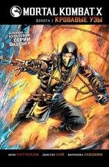 Комикс «Mortal Kombat X. Книга 1. Кровавые узы»