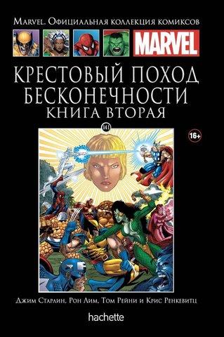 Ашет №141 Крестовый поход Бесконечности