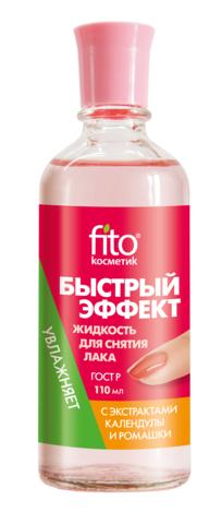 Фитокосметик Быстрый эффект Жидкость для снятия лака с экстрактами календулы и ромашки (стекло) 110мл