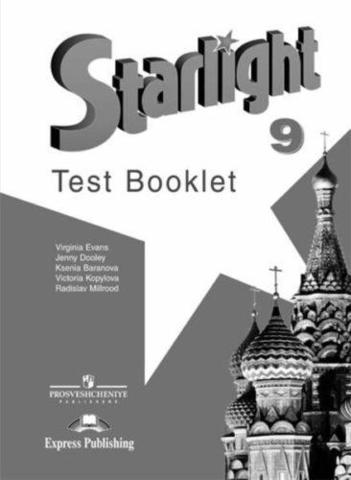 Starlight. Баранова. Звездный английский 9 кл. Контрольные задания. Test booklet