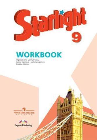 Starlight. Баранова. Звездный английский 9 кл. Workbook. Рабочая тетрадь