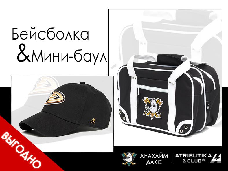 Комплект НХЛ Анахайм Дакс (бейсболка и мини-баул косметичка)