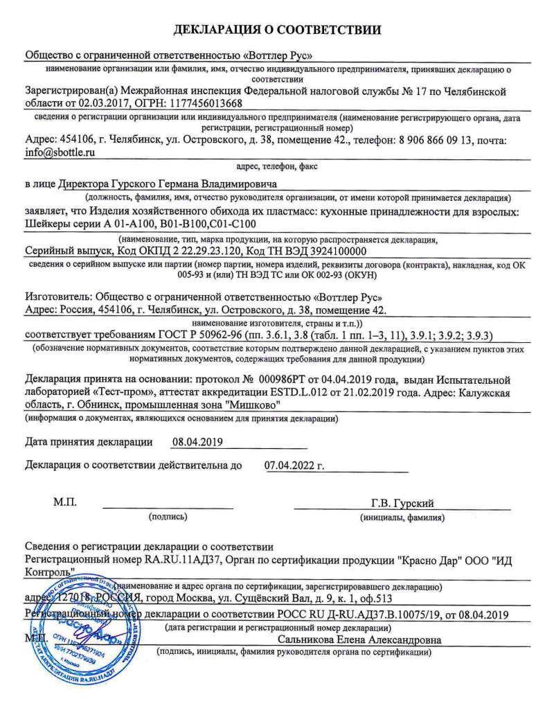 Шейкер голубой - Декларация соответствия