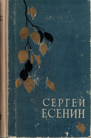 Есенин. Избранные произведения