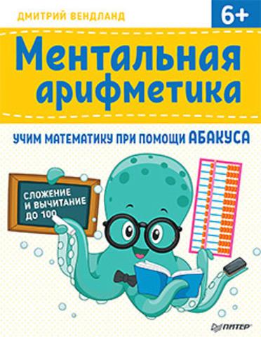 Ментальная арифметика: учим математику при помощи абакуса. Сложение и вычитание до 100