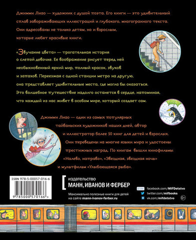 Книги: Лиао Дж.: Звучание цвета. Следуя за воображением