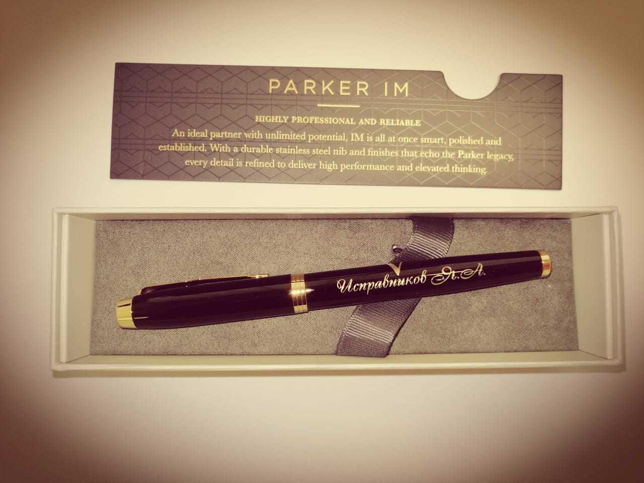 Пример № 14 (Роллер) /  / Ручка: Parker IM / Место нанесения: № 9 / Шрифт: Cassandra / Артикул: 1931659