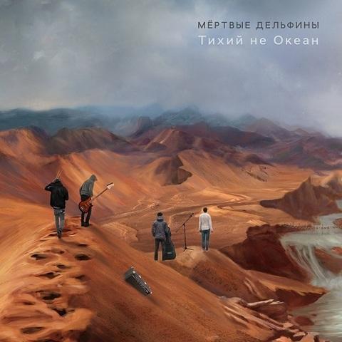 Мёртвые Дельфины – Тихий не Океан (CD)