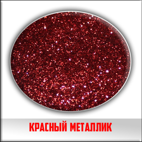 Блестки красный металлик 5 грамм
