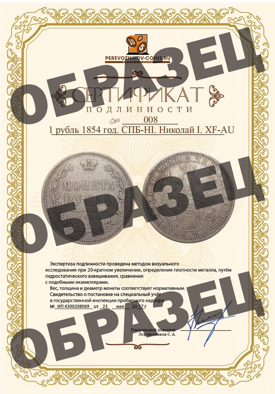 1 рубль 1854 год. СПБ-HI. Николай I. XF-AU