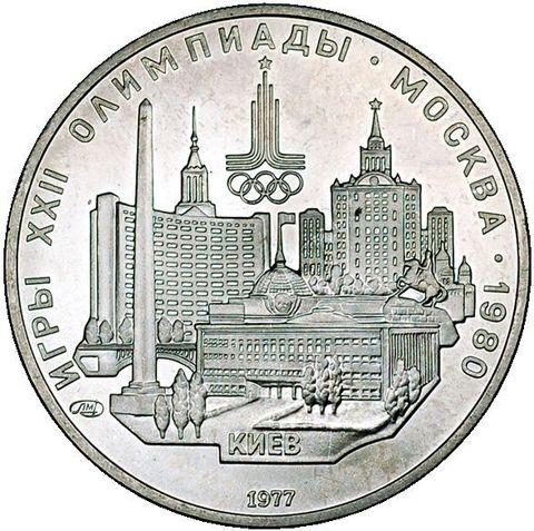 5 рублей 1977 год. Киев (Серия: Города и спортивные сооружения XXII Олимпийских игр) АЦ