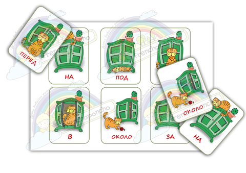 Где кот? Предлоги места. Развивающие пособия на липучках Frenchoponcho (Френчопончо)