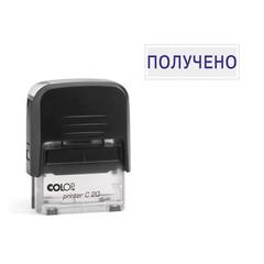Штамп стандартный Получено Colop Printer C20 1.1