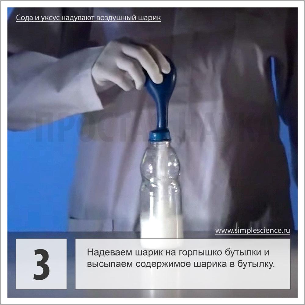 Надеваем шарик на горлышко бутылки и высыпаем содержимое шарика в бутылку.