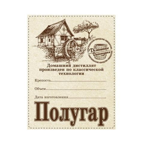 Этикетка Домашняя винокурня Полугар