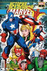История вселенной Marvel №2