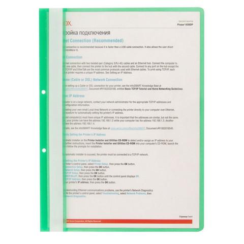 Скоросшиватель пластиковый с перфорацией Attache А4 до 100 листов зеленый (толщина обложки 0.11/0.15 мм, 10 штук в упаковке)