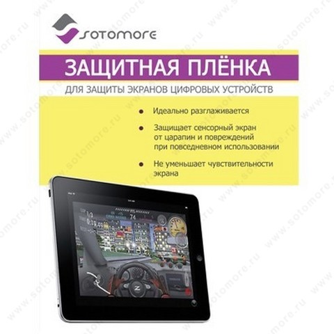 Пленка защитная SOTOMORE для iPad 4/ 3/ 2 глянцевая