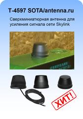 МА-4597 SOTA/antenna.ru. Антенна LTE 450 МГц круговая на магните с большим усилением