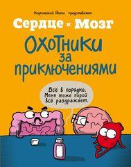 Сердце и Мозг. Охотники за приключениями