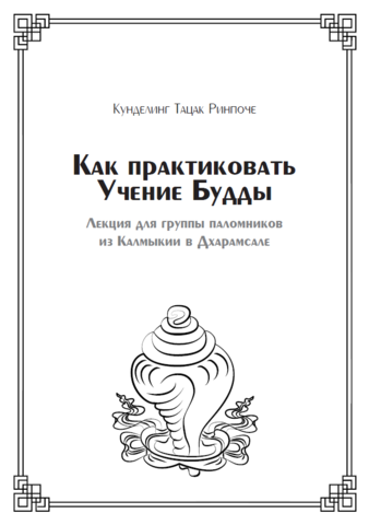 Как практиковать Учение Будды (электронная книга)