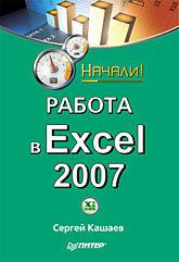 Фото - Работа в Excel 2007. Начали! коргин андрей валентинович сопротивление материалов с примерами решения задач в системе microsoft excel