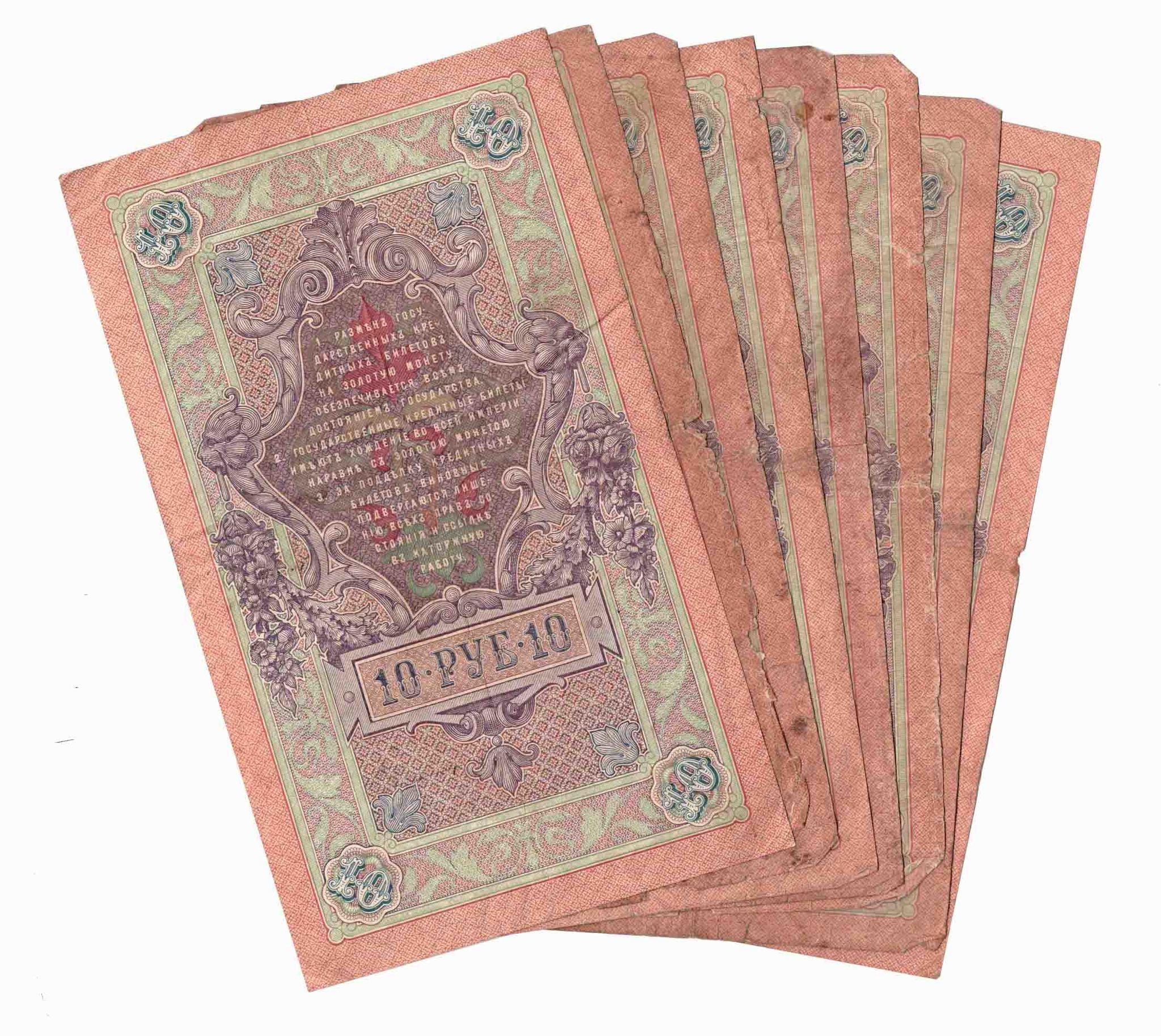 зовут елена, банкноты царской россии цвет символизирует
