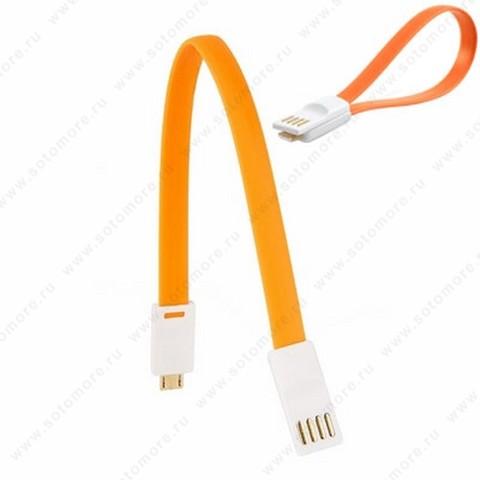 Кабель i-Mee Melkco Mono Cable Micro to USB 0.15 метра магнитный оранжевый